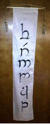 Friendship Silk Scroll