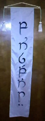 Prosperity Elvin Rune Silk Scroll