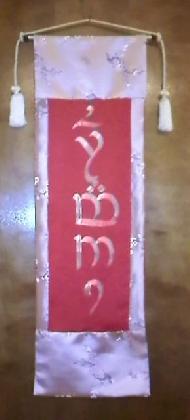 Romance Elvin Rune Silk Scroll