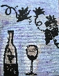 Wine Abstract Modern original Painting